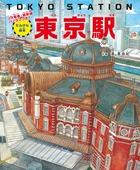 見て読んで探して楽しい!「たんけん絵本 東京駅」