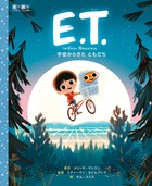 名作映画E.T.のお話をイラスト絵本化!『E.T.』