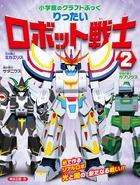 「小学館の図鑑NEOのクラフトぶっく」でおなじみの神谷正徳さんの紙工作ブック第2弾!『りったいロボット戦士』