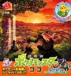 劇場版ポケモンをまるごとシールで楽しむ!『まるごとシールブック「劇場版ポケットモンスター ココ」』
