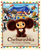 Cheburashka -The Circus is Coming-