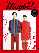 Maybe! vol.10