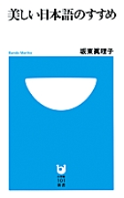 『女性の品格』の坂東眞理子書き下ろし 『美しい日本語のすすめ』