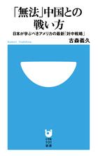 日本の譲歩は、逆に中国を戦争に向かわせる! 『「無法」中国との戦い方』