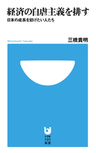 日本人から元気を奪うな! 『経済の自虐主義を排す』