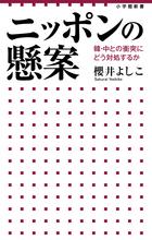 日本は今、一歩も退いてはいけない! 『ニッポンの懸案』