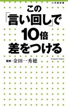 デキる大人に必須のスマートな日本語講座 『この「言い回し」で10倍差をつける』