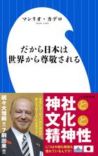 駐日大使のトップが、日本人が忘れかけている日本の文化を紹介!『だから日本は世界から尊敬される』