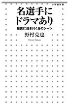 名選手40人の人間ドラマ! 「名選手にドラマあり」野村克也