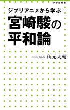 気鋭の学者が作品の奥に秘められた宮崎監督の思いを読み解く!『ジブリアニメから学ぶ 宮崎駿の平和論』