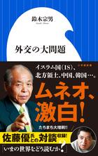 鈴木宗男が、外交秘話と舞台裏を激白!「外交の大問題」