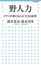 鈴木光司が娘に伝える初の「野人力」箴言集
