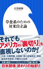 """""""トランプのアメリカと日本""""のヒント満載「草食系のための対米自立論」"""