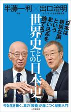 これがいまを生き抜くための教養だ!「世界史としての日本史」半藤一利・出口治明