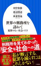 日本を安全な社会にするために何が必要か 世界の刑務所は、日本の刑務所と大きく違っていた!アメリカ、ジャマイカ、フィンランド、バルト三国、イタリア、オーストラリアなど世界各地の刑務所の実態と、再犯防止策