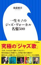 究極の「ジャズ歌」名盤ガイド 『ジャズ100年』シリーズ監修の後藤雅洋氏による「ジャズ・ヴォーカル」名盤紹介。『一生モノのジャズ名盤500』『厳選500ジャズ喫茶の名盤』(小学館)同様、ジャ…