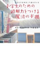 できる子は本をこう読んでいる!「小学生のための読解力を付ける魔法の本棚」