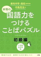 麻布中教師による小学生のための国語ドリル『本物の国語力をつけることばパズル』「初級編」