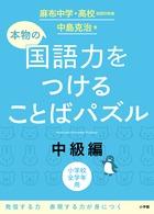 麻布中教師による小学生のための国語ドリル『本物の国語力をつけることばパズル』「中級編」