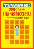 学習指導要領2020 実現のための「新・教師力20」