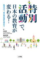 特別活動で、日本の教育が変わる!