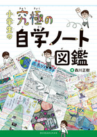 小学生の究極の自学ノート図鑑