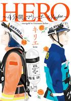 〝4マリ〟前日譚!救命士と消防士と友情の物語。『HERO ~4分間のマリーゴールドbefore~』