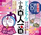 アニメ「ドラえもん」の声優陣が読み上げるCD付き『ドラえもんの小倉百人一首』