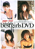 sabra best girls 〔DVD〕
