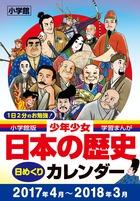 2017年4月から毎日ひとつずつ、歴史をおぼえよう! 小学館版学習まんが少年少女日本の歴史『日めくりカレンダー』