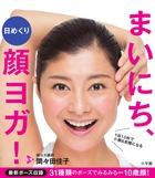 1回10秒で小顔&若顔に! 間々田佳子「日めくり まいにち、顔ヨガ!」