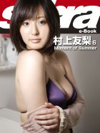 Moment of Summer 村上友梨6