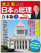 歴代総理の生い立ち、政策、取り巻く味方・敵、裏話・・・『池上彰と学ぶ日本の総理 合本版 上巻』