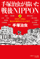 手塚作品をとおして、戦後日本を考える。 『手塚治虫が描いた戦後NIPPON [上]』