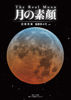 The Real Moon 月の素顔