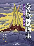 西洋式監獄で不平等条約の撤回を目指す!『奈良監獄物語』