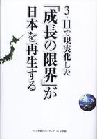 『3・11で現実化した「成長の限界」が日本を再生する』