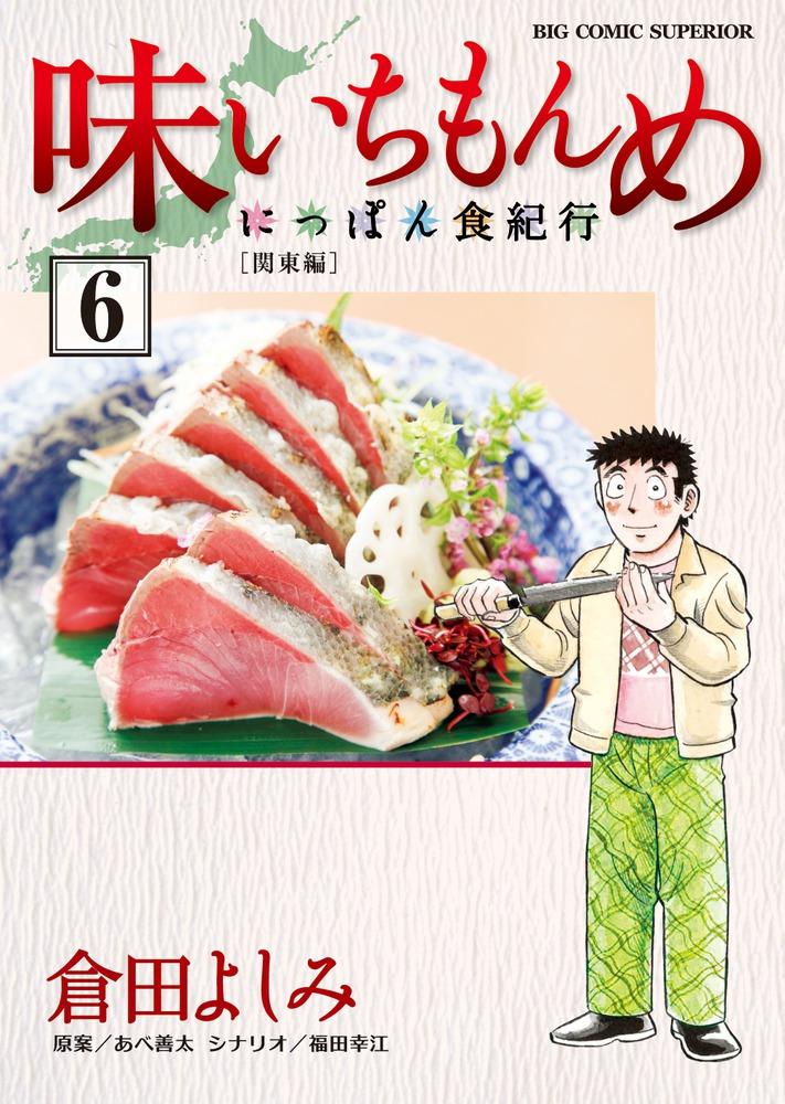 味 いち もん め 味いちもんめ - 名護市/定食・食堂 [食べログ]