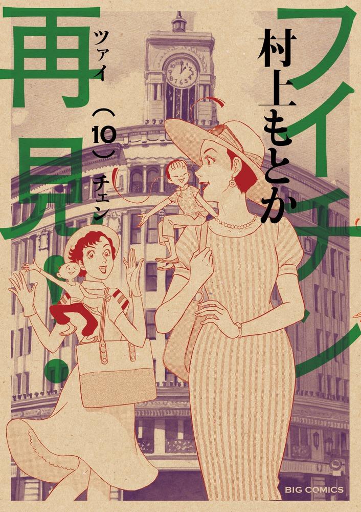 """女性漫画家の開拓者""""上田としこ""""..."""