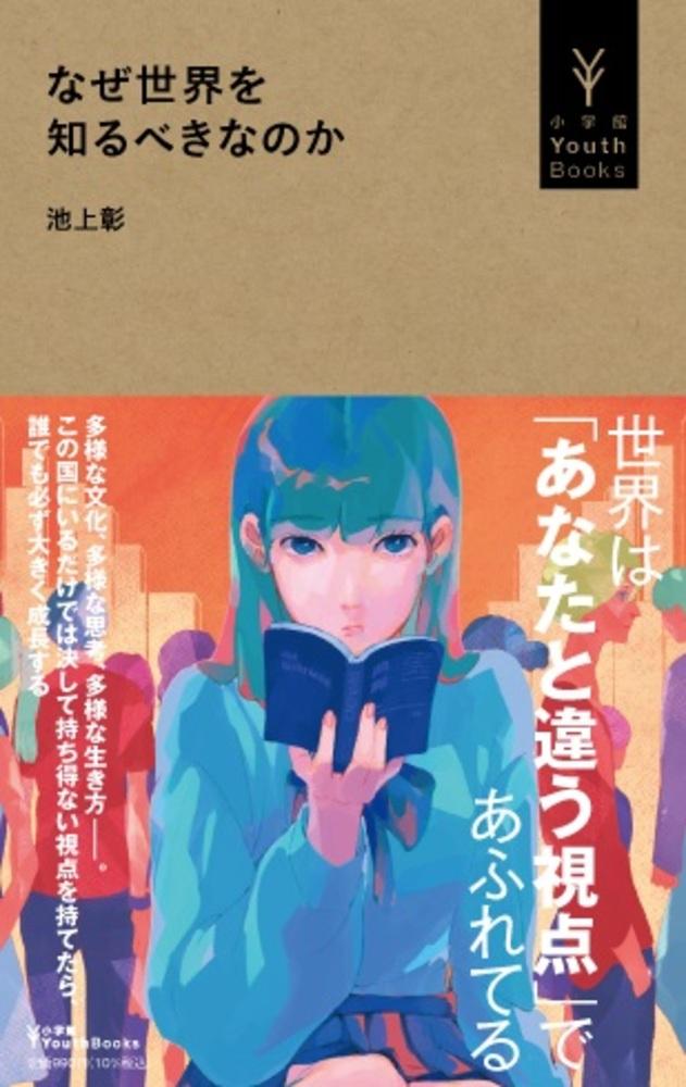 小学館 YouthBooks | 中学生・高校生のための新シリーズ