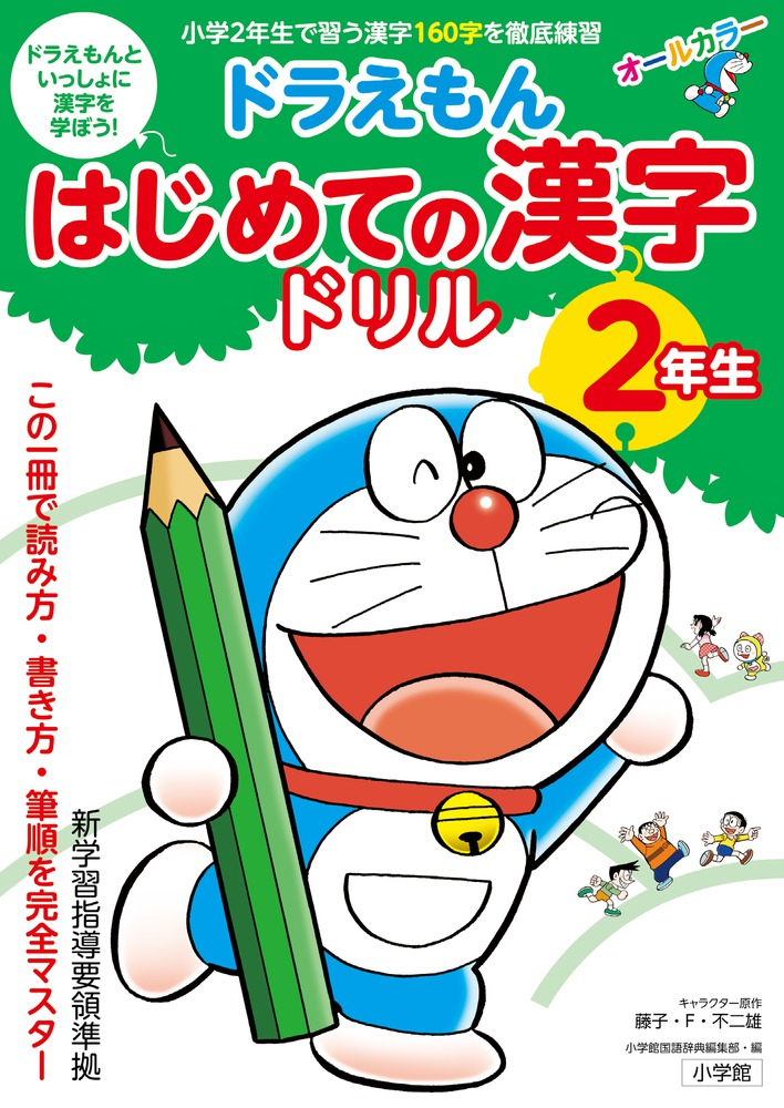 ドラえもん はじめての漢字 ドリル2年生 小学館