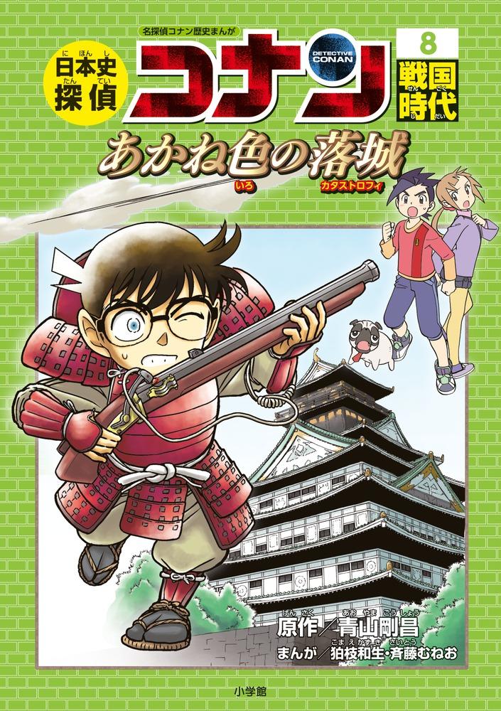 日本 の 歴史 小学館 最新 版