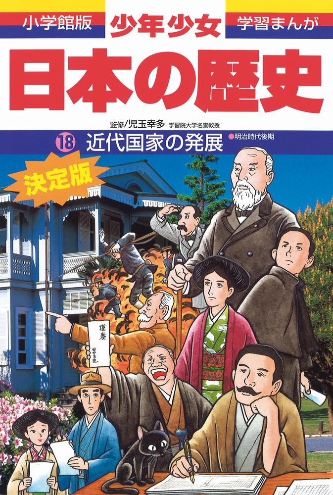 日本の歴史 近代国家の発展 | 小学館