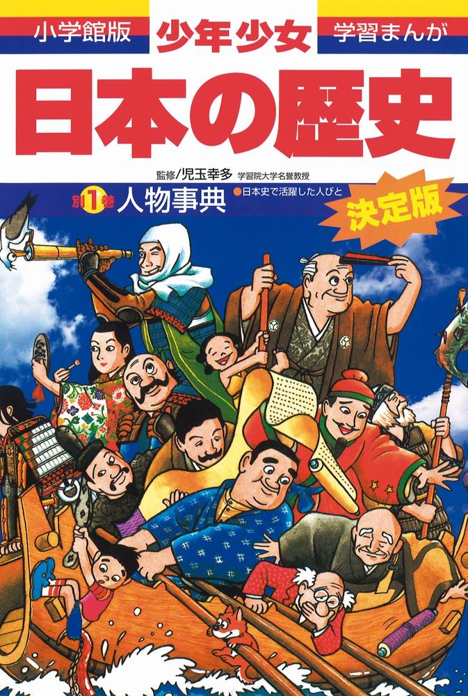 漫画 日本 の 歴史 おすすめ