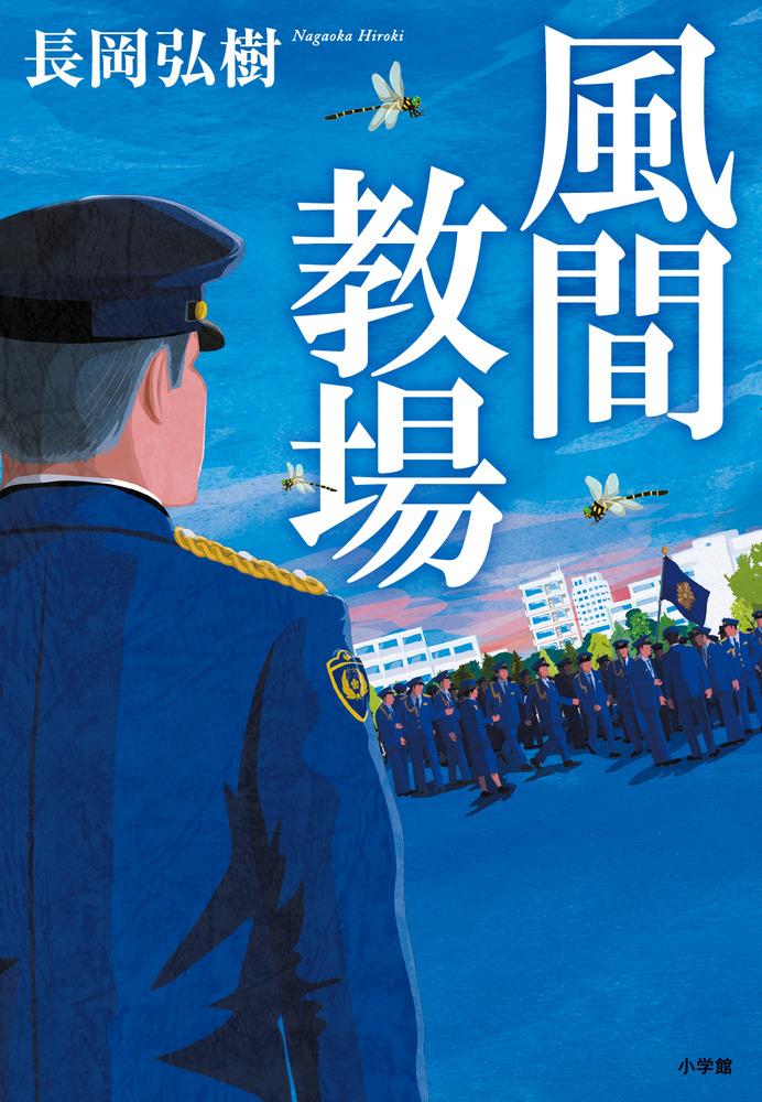 小説 目黒 蓮