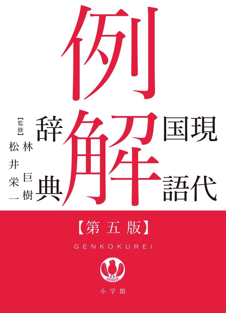 現代国語例解辞典〔第5版〕 | 小学館