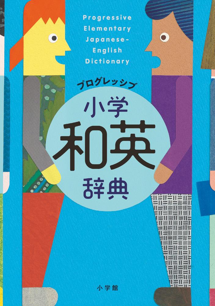 辞典 和英 和英辞典 |