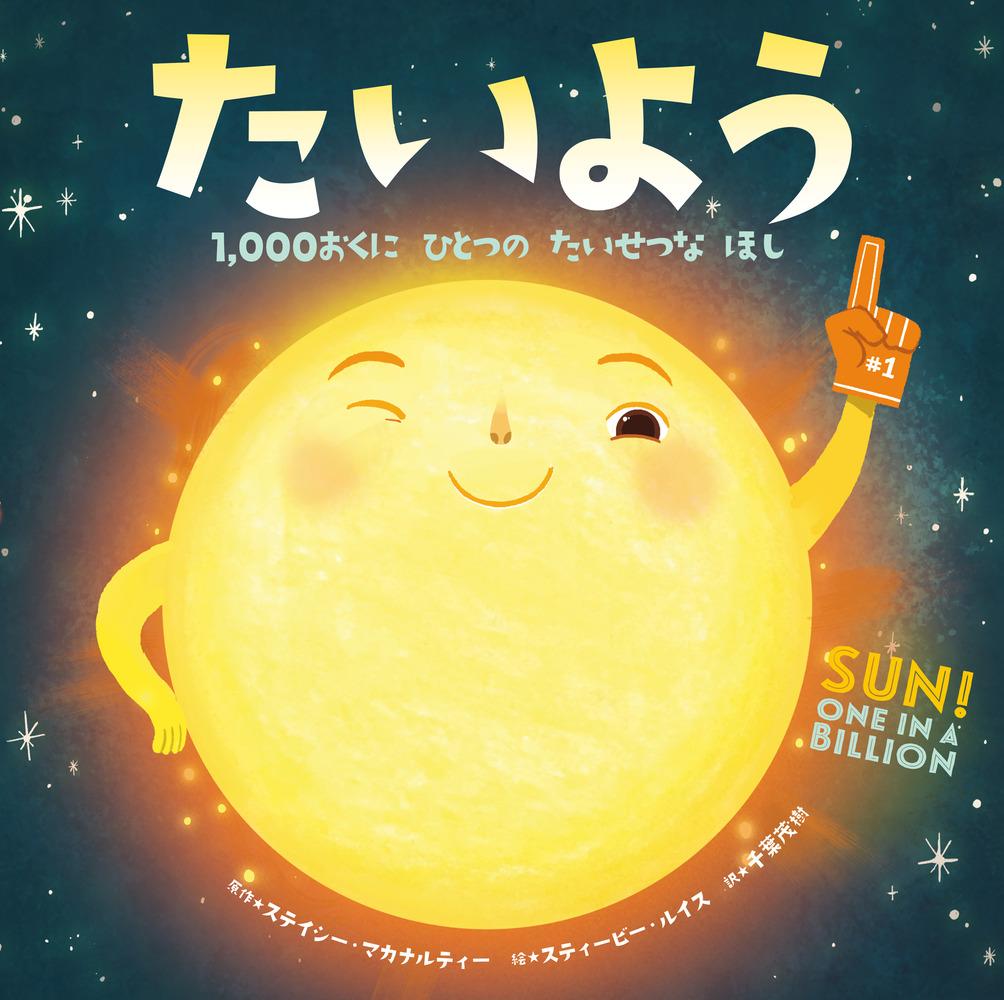 は 英語 の 地球 回る 周り 太陽 を