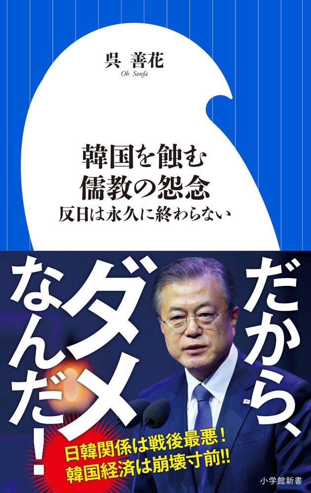 韓国を蝕む儒教の怨念 | 小学館