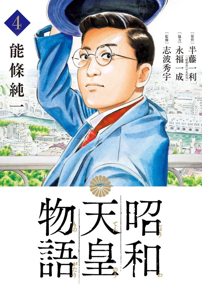 昭和天皇かく語りき-河出文庫